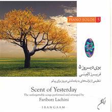 آلبوم موسيقي بوي ديروز 5 - فريبرز لاچيني