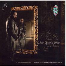 آلبوم موسيقي يکي بود يکي نبود - رضا صادقي