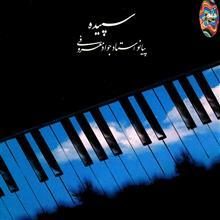 آلبوم موسيقي سپيده اثر جواد معروفي