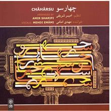 آلبوم موسيقي چهارسو - مهدي امامي