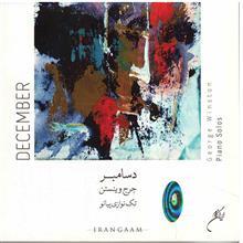 آلبوم موسيقي دسامبر - جرج وينستن