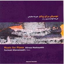 آلبوم موسيقي براي پيانو - عليرضا مشايخي