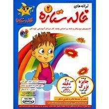 Taranehaye Khaleh Setareh 2 Animation