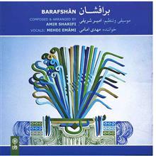 آلبوم موسيقي برافشان - مهدي امامي