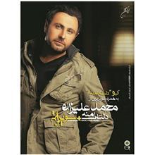 آلبوم موسيقي دلت با منه + سورپرايز - محمد عليزاده