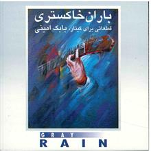 آلبوم موسيقي باران خاکستري - بابک اميني