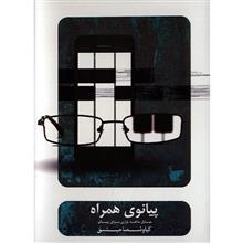 آلبوم موسيقي پيانوي همراه - کياوش صاحبنسق