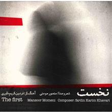 آلبوم موسيقي نخست - منصور مومني