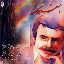 Hengameh by Alireaza Eftekhari Music Album