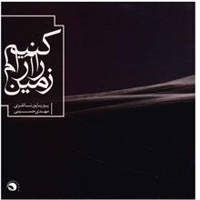 آلبوم موسيقي زمين را آرام کنيم - پوريا پورناظري، مهدي حسيني