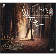 آلبوم موسيقي سر هزار ساله - سالار عقيلي