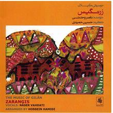 آلبوم موسيقي زرنگيس (موسيقي گيلان) - ناصر وحدتي