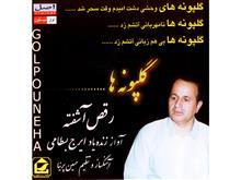 آلبوم موسيقي گلپونه ها - ايرج بسطامي