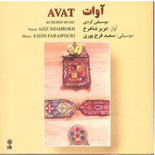 آلبوم موسيقي آوات - عزيز شاهرخ