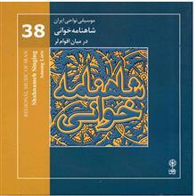 آلبوم موسيقي شاهنامه خواني در ميان اقوام لر (آلبوم موسيقي نواحي ايران 38)