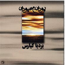 آلبوم موسيقي بودن و نبودن - برديا کيارس