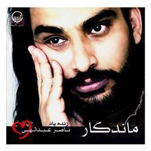 آلبوم موسيقي ماندگار - ناصر عبدالهي
