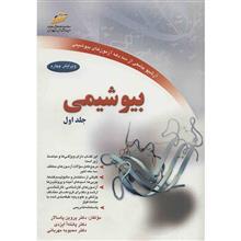 کتاب بيوشيمي (جلد اول)