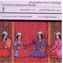 آلبوم موسيقي پنج تصنيف از استاد اسماعيل مهرتاش - علي اصغر بهمني