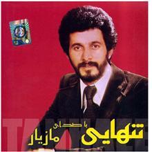 آلبوم موسيقي تنهايي - مازيار
