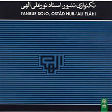 آلبوم موسيقي تکنوازي تنبور 1 - نورعلي الهي