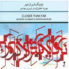 آلبوم موسيقي نزديک تر از دور - مهرزاد اعظمي کيا