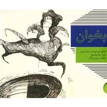 Bekhan by Babak Booban Music Album