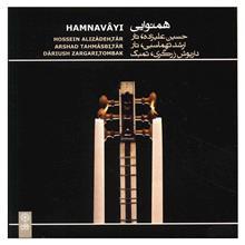آلبوم موسيقي همنوايي - حسين عليزاده