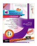 یکتا ویندوز 8.1 + ابزار جانبی و آموزش