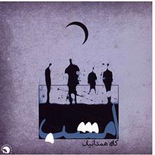 آلبوم موسيقي امشب - کاوه همدانيان