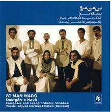 آلبوم موسيقي بي من مرو - مرتضي فلاحتي (بامداد)