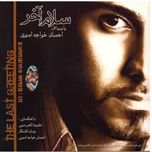 آلبوم موسيقي سلام آخر - احسان خواجه اميري