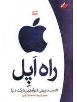 راه اپل- 12 درس مدیریتی از نو آورترین شرکت دنیا
