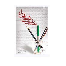 کتاب یک لیوان شطح داغ اثر احمد عزیزی