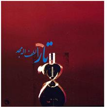 آلبوم موسيقي تار - لطف الله مجد