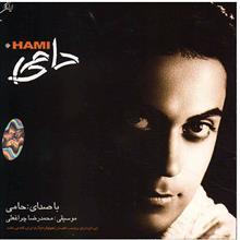 آلبوم موسيقي حامي - حميد حامي