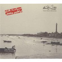 آلبوم موسيقي روزُنِ رفته - ناصر منتظري