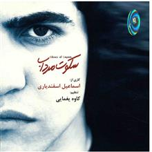 آلبوم موسيقي سکوت مرداب - اسماعيل اسفندياري