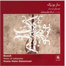 آلبوم موسيقي ساز بوزوک - مطرمحمد