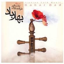 آلبوم موسيقي بهار باد - ايرج رحمان پور، علي اکبر شکارچي