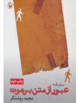 کتاب سفرنامه عبور از متن برهوت اثر مجید روشنگر