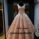 لباس عروس با دامن زاکپوزن