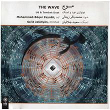 آلبوم موسيقي موج - دو نوازي عود و تنبک