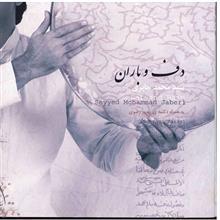 آلبوم موسيقي دف و باران - محمد جابري