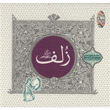 آلبوم موسيقي زلف - شيدا و مسعود جاهد