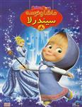 انیمیشن ماشا و خرسه 8 سیندرلا دوبله فارسی