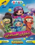 انیمیشن دختران افسانه ای 2017 دوبله فارسی