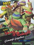 کارتون لاکپشتهای نینجا جنگجویان کوهستان دوبله فارسی