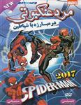 انیمیشن مرد عنکبوتی در مبارزه با شیاطین دوبله فارسی