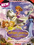 انیمیشن پرنسس سوفیا ملکه کریستالی دوبله فارسی